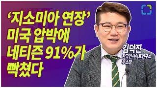 수능 D-1, 지소미아 종료 D-9 SNS 여론분석 / 김덕진 한국인사이트연구소 부소장 / 김준일의 핫6