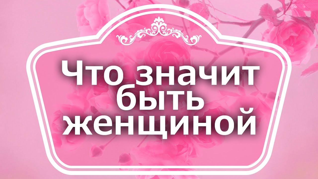 Екатерина Андреева - Что значит быть женщиной