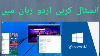 Windows 8.1 install Karen urdu main