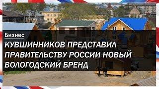 видео Развитие деревянного домостроения и лесной промышленности