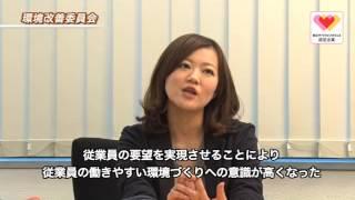 平成27年度東京ワークライフバランス認定企業取組紹介(株式会社グリフィン)