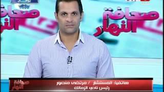صحافة النهار | لقاء مع الناقد الرياضي عصام سالم يتحدث عن انجازات الزمالك و تتويج النادي بالدوري