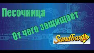 Песочница Sandboxie насколько безопасна и от каких угроз она защищает