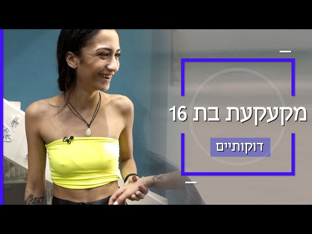 דוקותיים | המקעקעת הכי צעירה בישראל