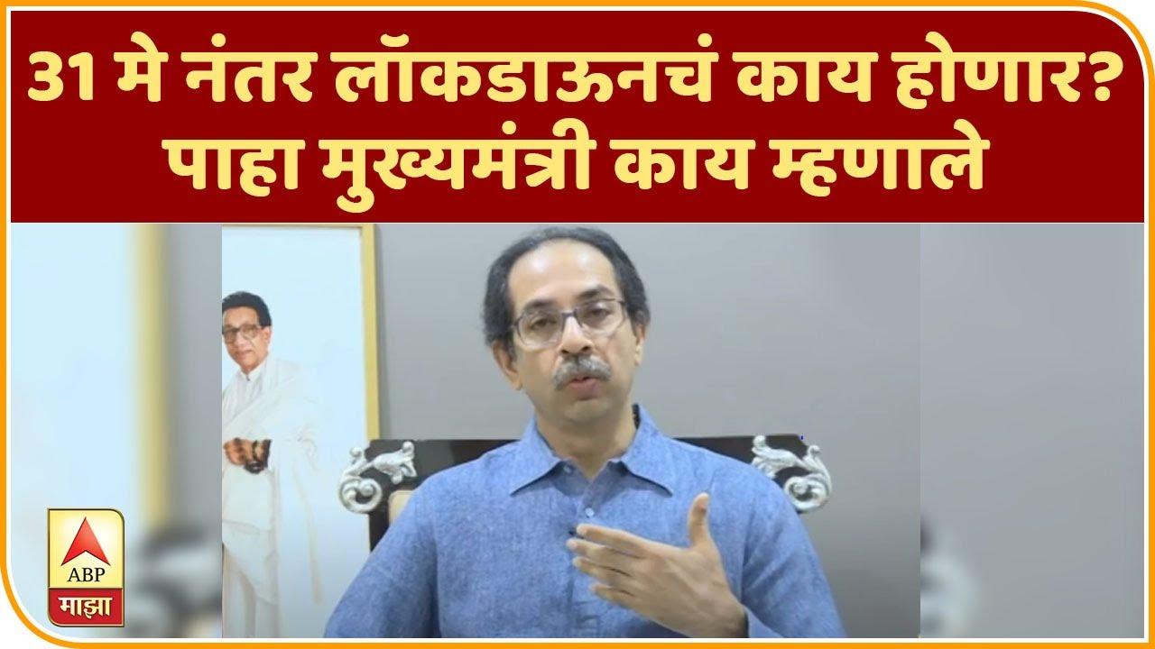 CM Uddhav Thackrey   31 मे नंतर लॉकडाऊनचं काय होणार? पाहा मुख्यमंत्री काय म्हणाले   ABP Majha