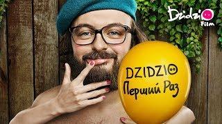 DZIDZIO ПЕРШИЙ РАЗ. Офіційний тизер фільму (2018)