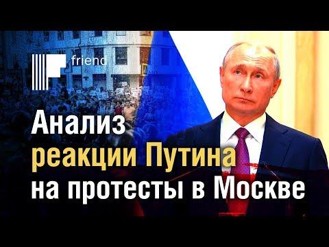 Анализ реакции Путина