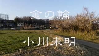 小川未明「金の輪」(1919年) 録音:2015年4月08日 2015年4月21日(...