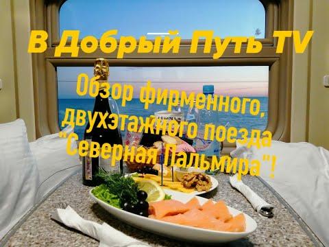 """Обзор фирменного, двухэтажного поезда """"Северная Пальмира"""", СВ и  вагона ресторана."""