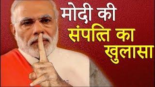 PM Narendra Modi की संपत्ति का खुलासा - Narendra Modi है हिंदुस्तान के सबसे अमीर आदमी