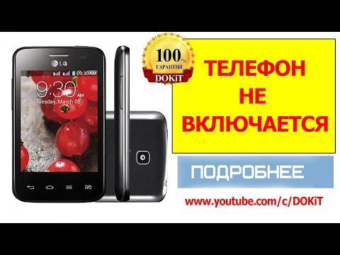Телефон не ВКЛЮЧАЕТСЯ - на примере LG - E445...