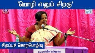 Parveen Sultana Speech at Kamban Vizha 2019 | Kamban Vizha | Hindu Tamil Thisai |