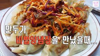 비빔만두bibim mandu/비법 양념장