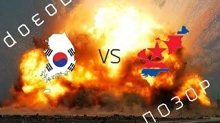 Северная Корея против Южной Кореи ПОЗОР так сдулись!!!