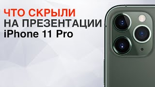 Новые смартфоны LG | Что скрыли на презентации iPhone 11 Pro? | Супер дроны от AUDI и другие новости