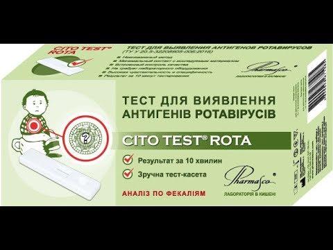 Как правильно сделать Тест на ротавирус, CITO TEST ROTA, КАК ЛЕЧИТЬ МАЛЫША
