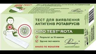 Як правильно зробити Тест на ротавірус, CITO TEST ROTA, ЯК ЛІКУВАТИ МАЛЮКА