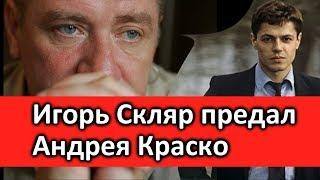 Как Игорь Скляр предал друга Андрея Краско  Комментарии Натальи Акимовой