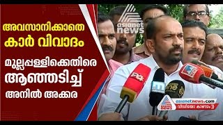 Anil akkara MLA against KPCC president Mullappally Ramachandran