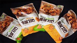 에어프라이어조리로 바삭 촉촉촉한 닭다리살 치킨 즐기기!