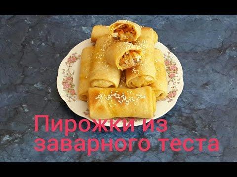 Печёные пирожки с яблоками из дрожжевого заварного теста
