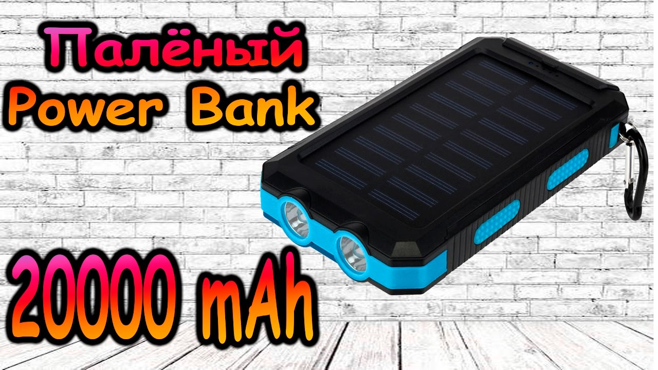 Power Bank 20000 mAh + солнечная батарея (Обман)
