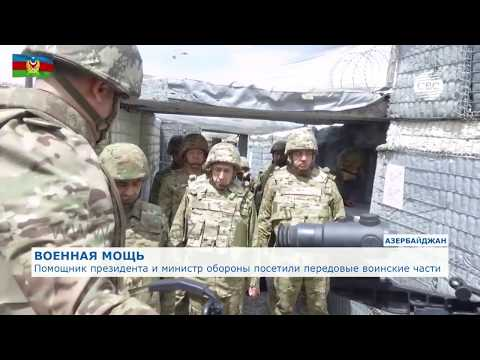 Помощник президента и министр обороны Азербайджана посетили воинские части на передовой