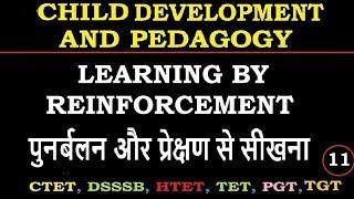 Child development and pedagogy - पुनर्बलन और प्रेक्षण से सीखना