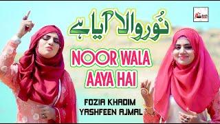 2020 Milad Special Nasheed Noor Wal Aaya Hai Fozia Khadim \u0026 Yashfeen Ajmal New Rabi Ul Awal