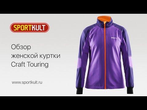 видео: Обзор женской куртки craft touring