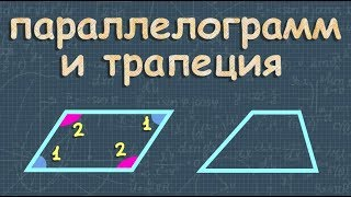 ПАРАЛЛЕЛОГРАММ И ТРАПЕЦИЯ геометрия 8 класс