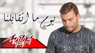 Youm Mataabelna - Ramy Sabry يوم ما اتقابلنا - رامى صبرى