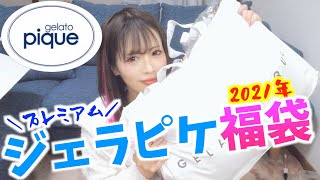 【福袋開封】今年のジェラピケ福袋も可愛いすぎかああああ!!!