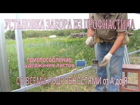 Монтаж забора из металлопрофиля своими руками видео
