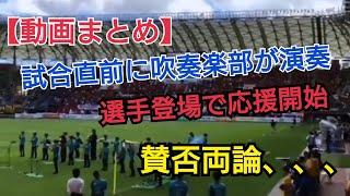 浦和レッズvsベガルタ仙台 第29節 2018年10月7日.