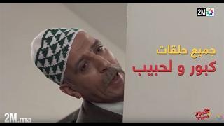 برامج رمضان - جميع حلقات كبور و لحبيب - 30 حلقة كاملة Tous les épisodes thumbnail