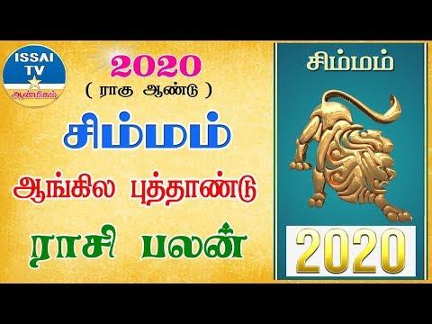2020 NewYear Rasipalan simmam | 2020