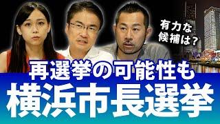 横浜市長選挙は現職市長も現職参議院議員も参戦で、ますます混戦に!?再選挙の可能性は?|横浜市長選挙2021|第87回 選挙ドットコムちゃんねる #3