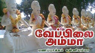 மணப்பாக்கம் கன்னியாம்மா | வேப்பிலை அம்மா | Manapakkam Kanniamma | Veppilai Amma