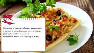 ШЛАК - Кабачки, запеченные в духовке с луком и помидорами