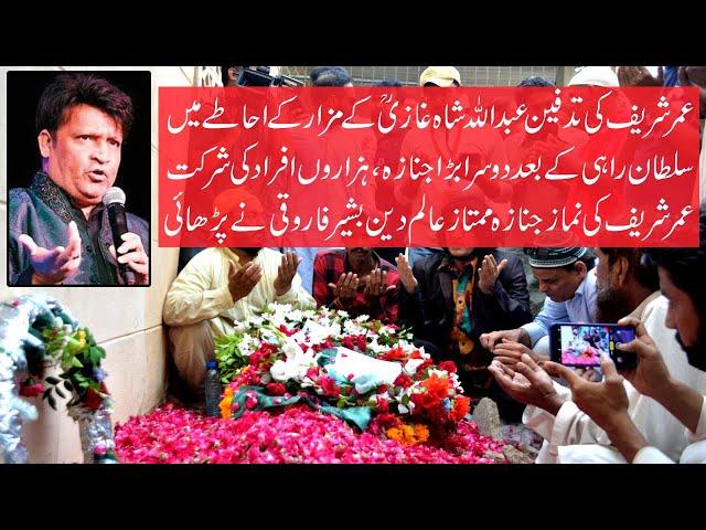 Umer Sharif Funeral | Laid to rest at Abdullah Shah Ghazi graveyard | Final Journey
