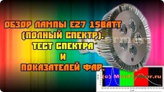 Фитолампа Е27 Full Spectrum Led (полный спектр)(, 2015-10-20T15:06:58.000Z)