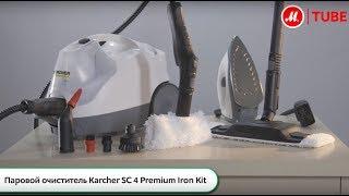 Обзор парового очистителя Karcher SC 4 Premium Iron Kit
