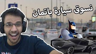 عالماشي: سيارة باتمان بشوارعنا! - Dashy Crashy