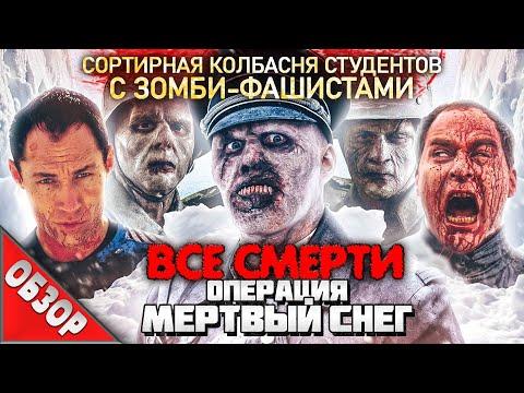 #ВСЕСМЕРТИ: Операция «Мертвый Снег» / ОБЗОР фильма