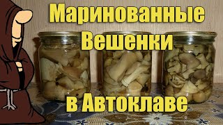 Маринованные Вешенки в домашнем Автоклаве. Рецепты для Автоклава / Autoclave Canning