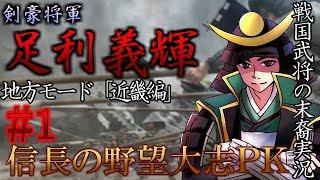 このチャンネルでも大志PK版実況開始! 目指すは幕府の再興。
