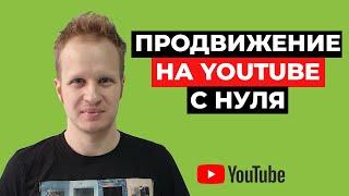 Как раскрутить канал на YouTube с нуля бесплатно 2020. Продвижение канала на ютуб. Набрать просмотры