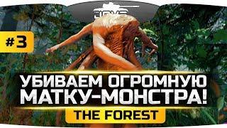 УБИВАЕМ ОГРОМНУЮ МАТКУ-МОНСТРА! ● The Forest #3