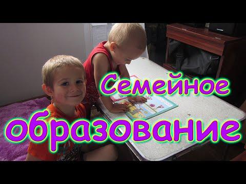 Наши занятия на СО. Семейное образование. Учимся дома. (Часть 39) (05.20г.) Семья Бровченко.